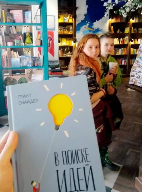 Эти девчонки приезжали ко мне из Санкт-Петербурга дважды: в первый раз на два дня, а во второй — на неделю. Мы здорово провели время и посетили несколько моих любимых мест в городе — например, на этом фото мы в книжном магазине «Бубука»