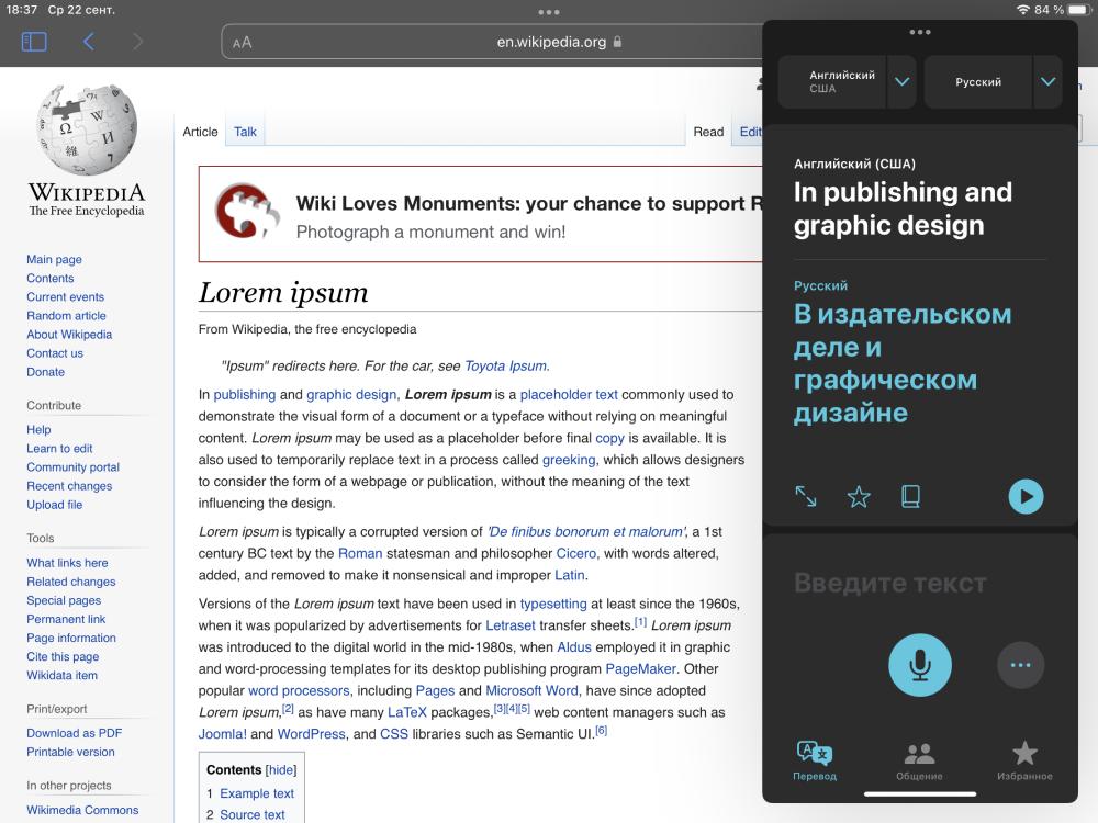 Можно открыть англоязычную страницу в Safari и переводчик одновременно