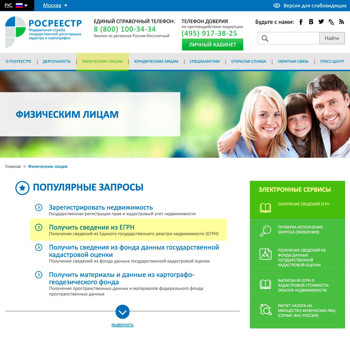 На главной странице сайта выберите вкладку «Физическим лицам». Нажмите на вкладку «Получить сведения из ЕГРН» и перейдите к форме заявления