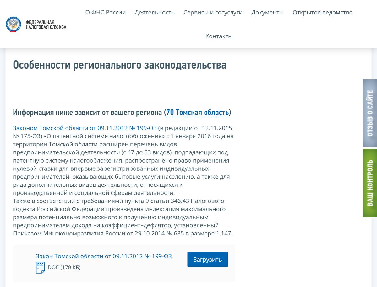 Актуальные документы размещены в разделе «Особенности регионального законодательства» внизу страницы