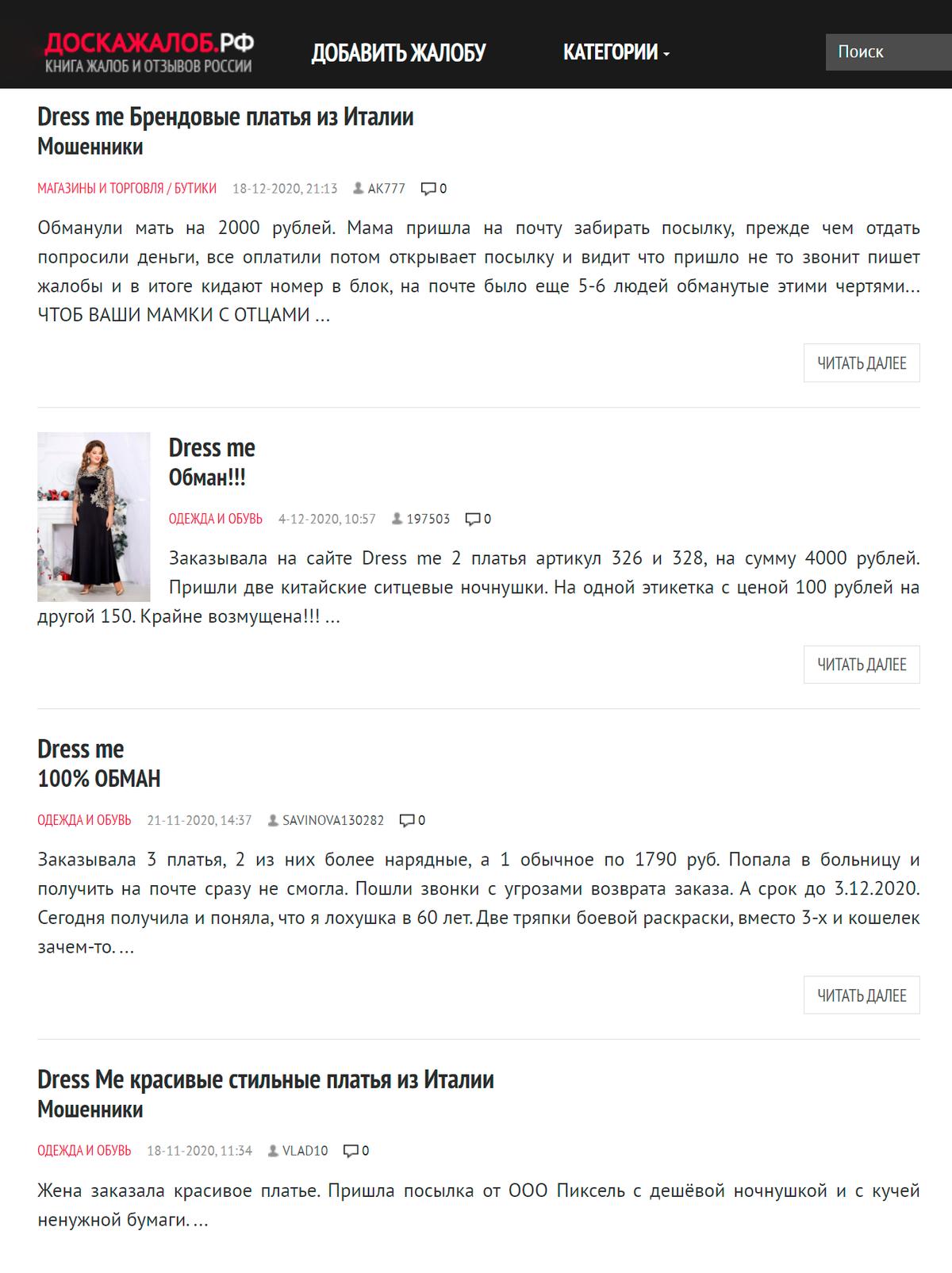 А вот бренд DressMe все-таки специализируется на платьях, хотя почерк тот же