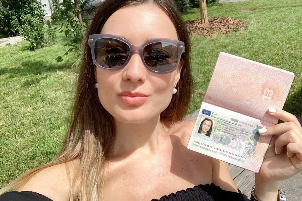 Через три месяца я получила свою визу