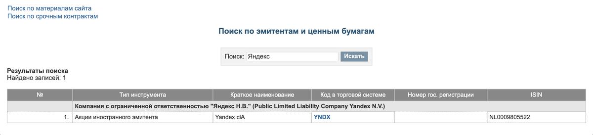 Идентификатор Яндекса начинается с букв NL, а биржа сразу предупреждает, что это акции иностранного эмитента