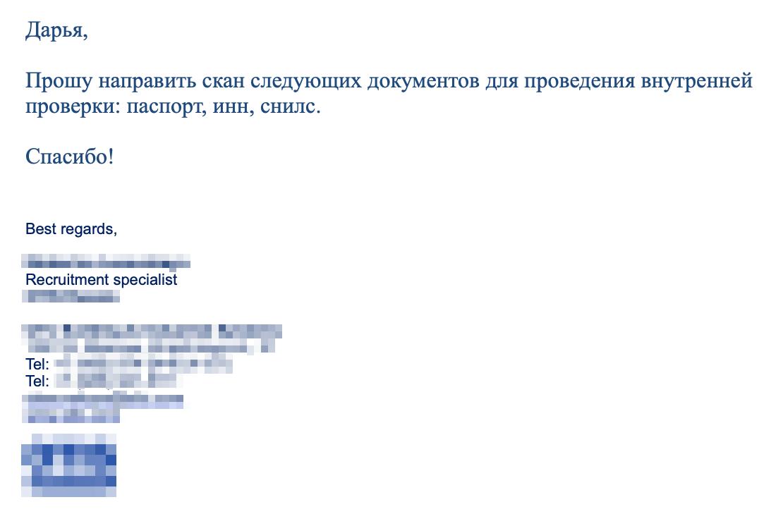 Запрос на документы для внутренней проверки