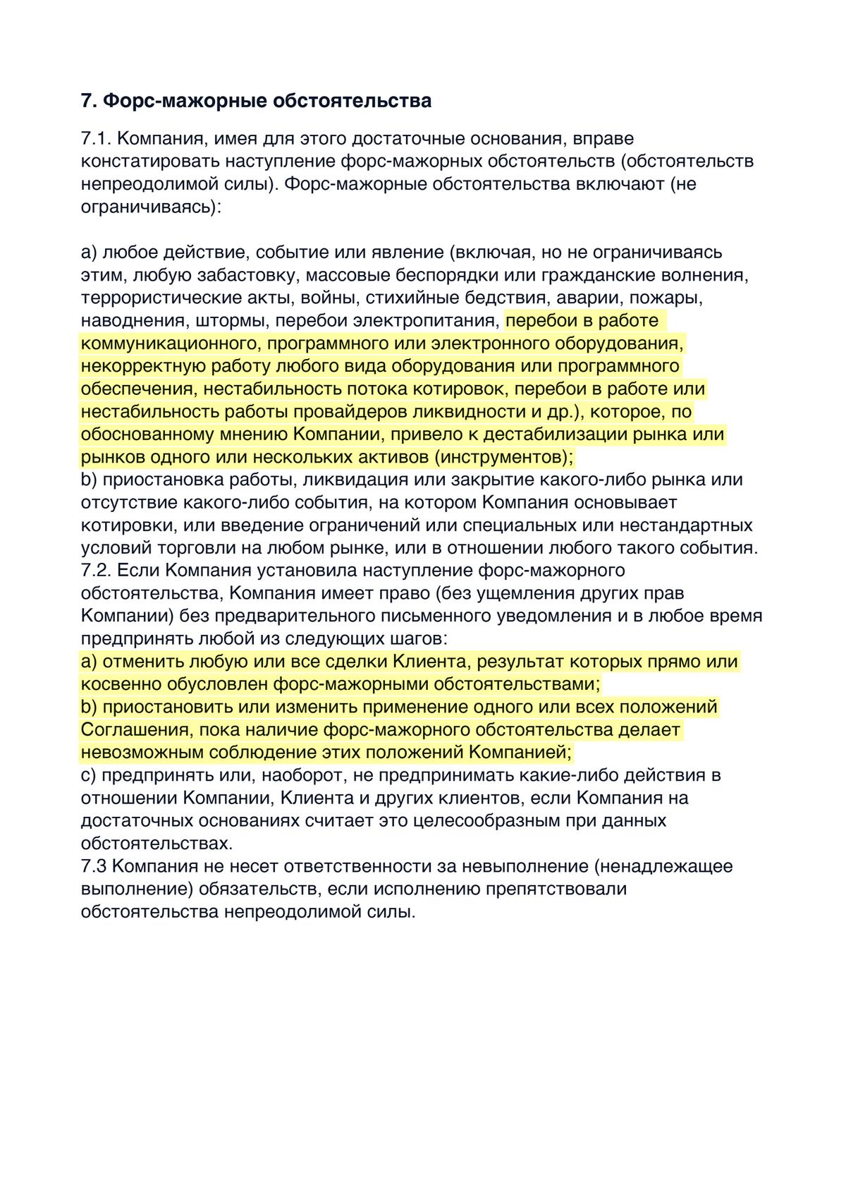 Фрагмент пользовательского соглашения одного из брокеров: форс-мажором можно признать любой технический сбой, а из-за форс-мажора можно отменить все сделки
