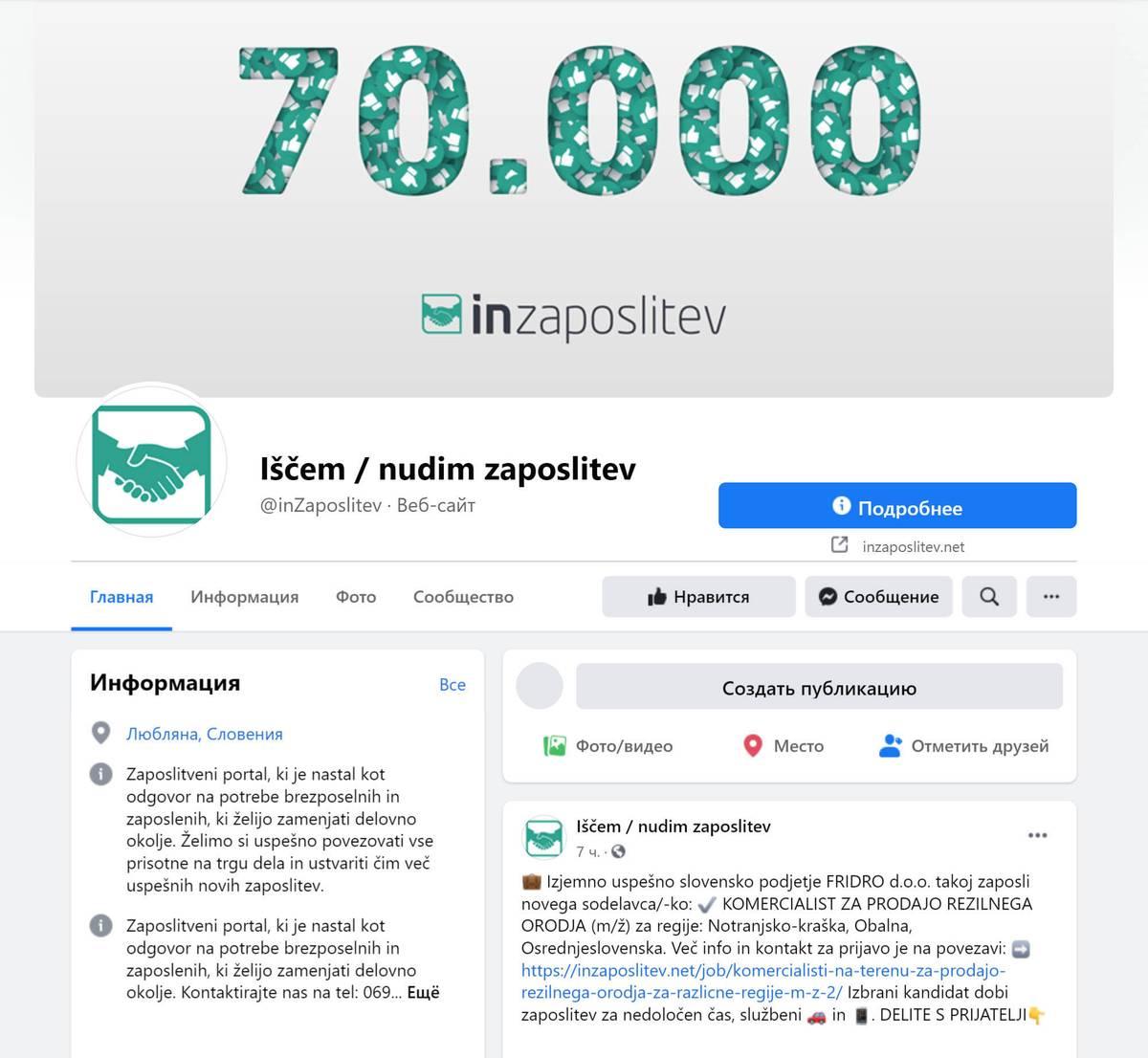 Inzaposlitev — это одна из самых популярных словенских групп в «Фейсбуке» дляразмещения вакансий. Тамя и искала работу