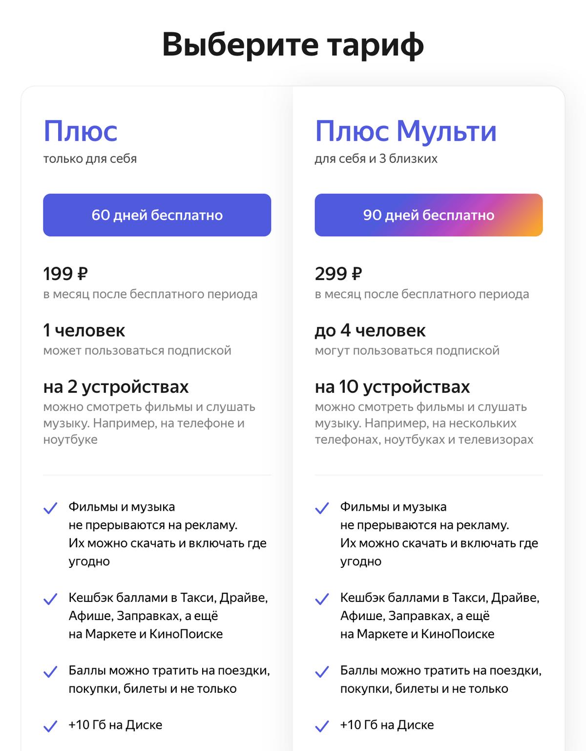 Если у вас еще не было никаких подписок «Яндекса», то «Плюс» или «Плюс-мульти» можно попробовать бесплатно