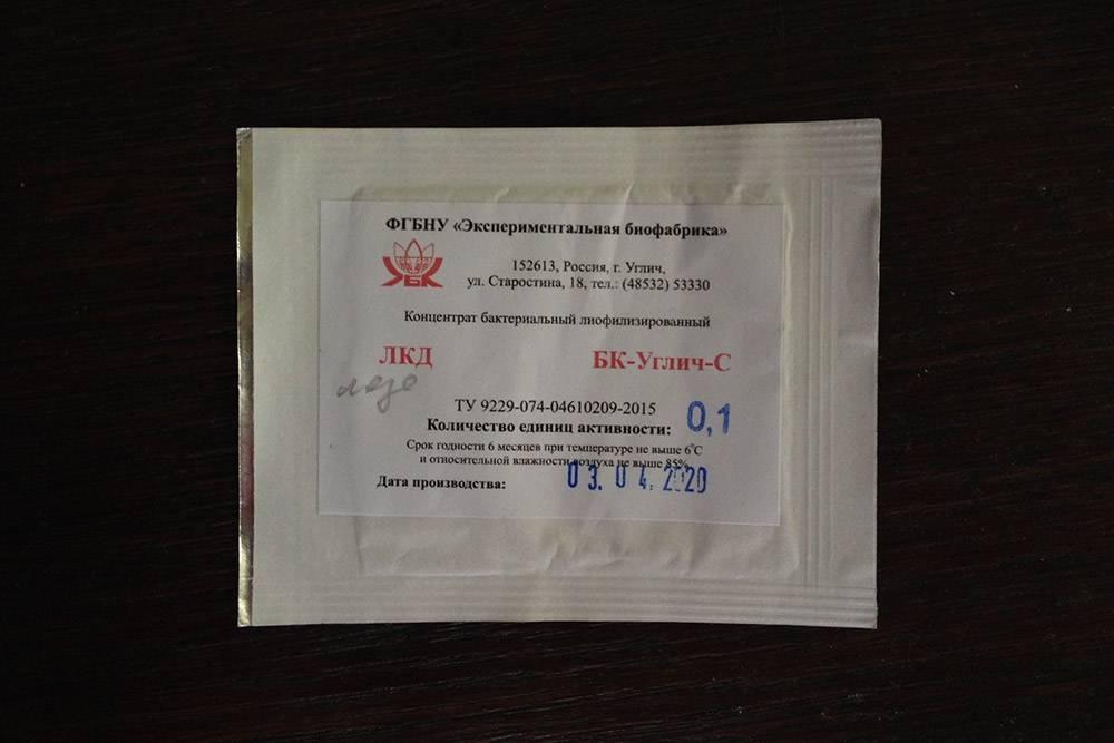 Дозировки заквасок и входящие в них штаммы бактерий разные. Такого пакетика, как на фото, хватает на 4—5 л молока. Главное правило: всегда следуйте рекомендациям производителя, которые указаны на его официальном сайте