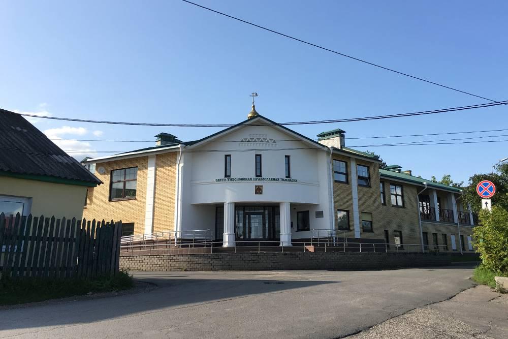 Свято-Тихоновская православная гимназия