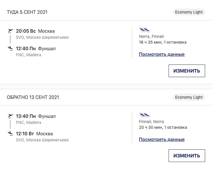 Билет Москва — Фуншал с пересадкой в Хельсинки на сайте Finnair