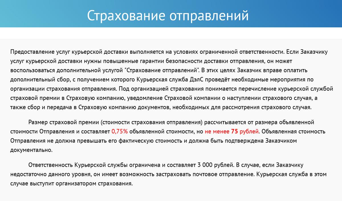 Курьерская служба «Дэлс» фиксирует минимальную стоимость страхового взноса — 75<span class=ruble>Р</span>
