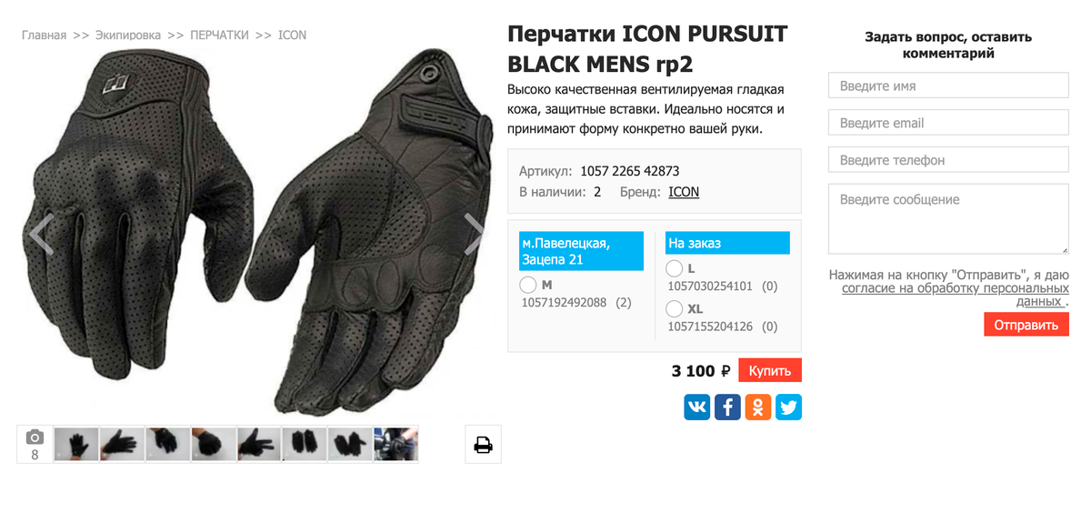 Эти перчатки тоже хорошие, но брендовые и стоят дороже. Источник: «Юниверсал моторс»