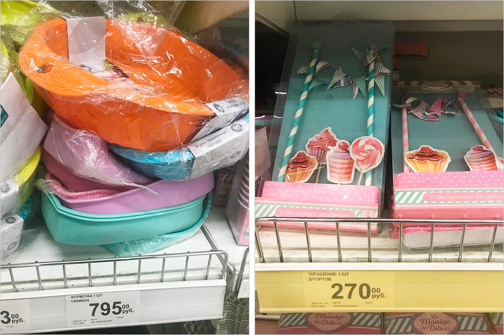 В «Виктории» я нашла силиконовые формы для выпечки и декор длятортов — цветные шпажки. Можно выбрать любую форму и цвет, но цены высоковаты. В магазинах длякондитеров все это можно купить вдвое дешевле