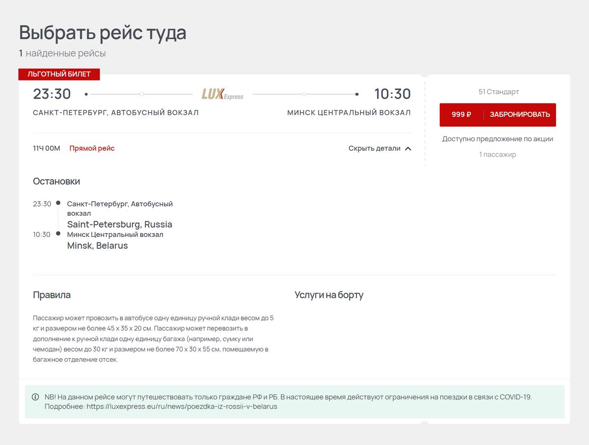 Перед покупкой билета наавтобус путешественников предупреждают, что проехать по маршруту могут только граждане России иБеларуси. До4июня границу надо было переходить пешком, азатем пересаживаться надругой автобус. Сейчас рейсы выполняют безпересадок. Подробности есть на сайте перевозчика