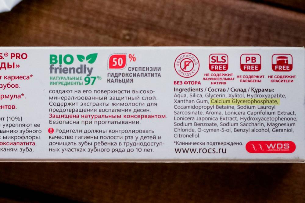 Зубная паста R.O.C.S.. В составе есть глицерофосфат кальция. Источник: irecommend.ru