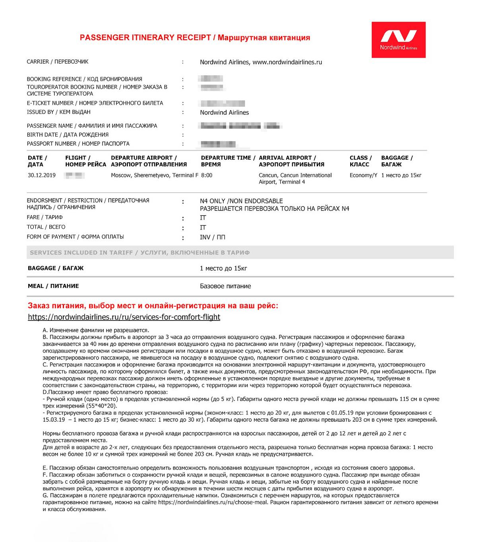 Маршрутная квитанция на прямой рейс Москва — Канкун авиакомпании Nordwind. Можно взять 15 килограммов багажа
