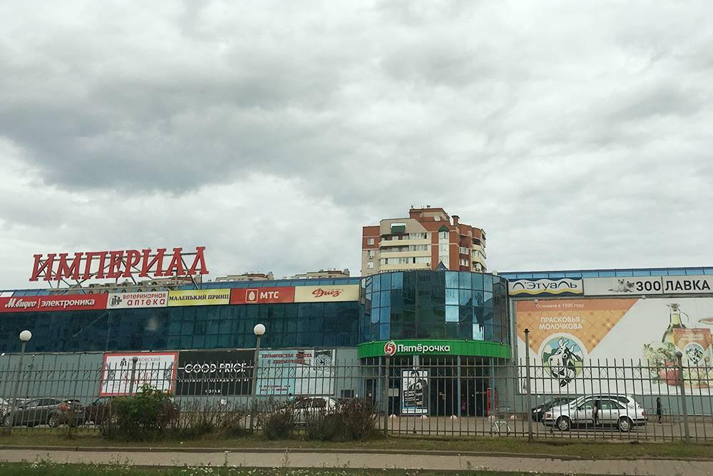 Торговый центр «Империал». Сюда я хожу в «Пятерочку»