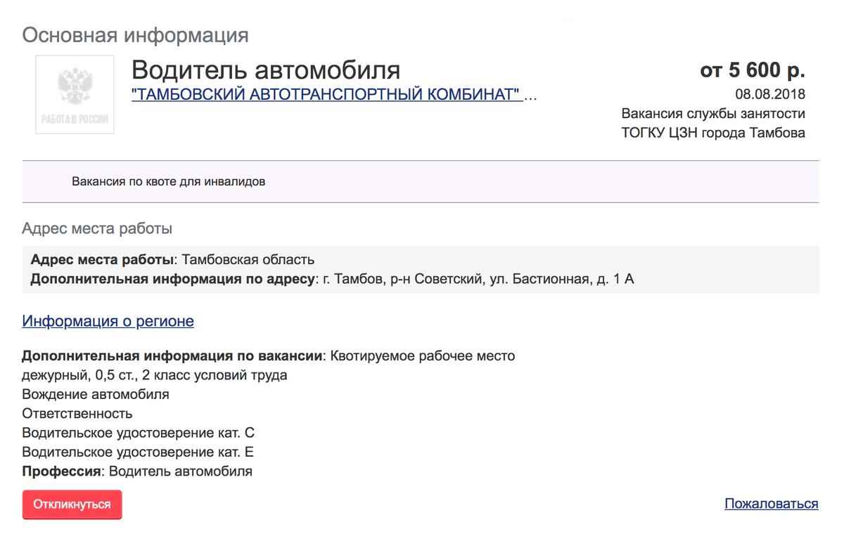 Вакансия водителя в Тамбове на зарплату в 5600<span class=ruble>Р</span> открыта по квоте для инвалидов — можно устроиться, если вы человек с ограниченными возможностями. Вакансия на сайте «Работа в России»