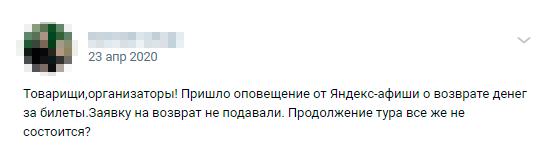 Но позже фанаты начали жаловаться, что «Яндекс-афиша» самостоятельно решила вернуть всем деньги за билеты на этот концерт