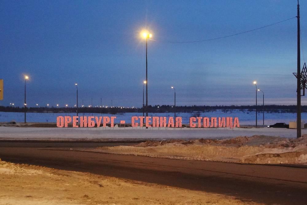 Наодном извъездов вгород таки написано: «Оренбург— степная столица»