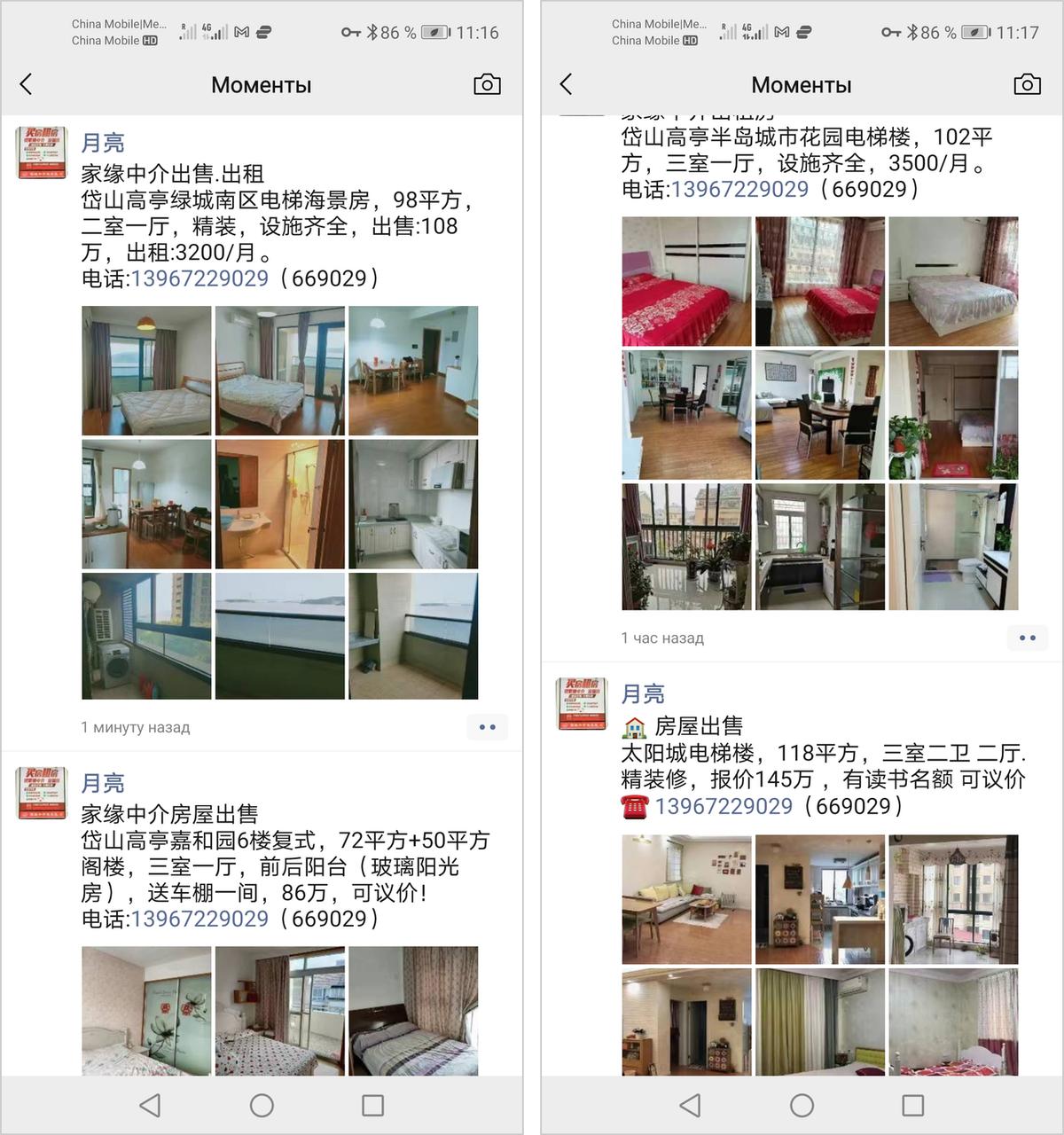 Риелторы предлагают варианты дляаренды жилья прямо в чате в приложении «Вичат»