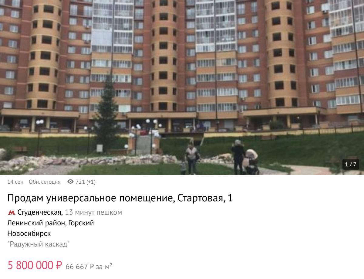 Дом, где я купила свой объект. В мае 2021 года цена за 1 м² в похожем помещении тоже составляла около 67 000<span class=ruble>Р</span>
