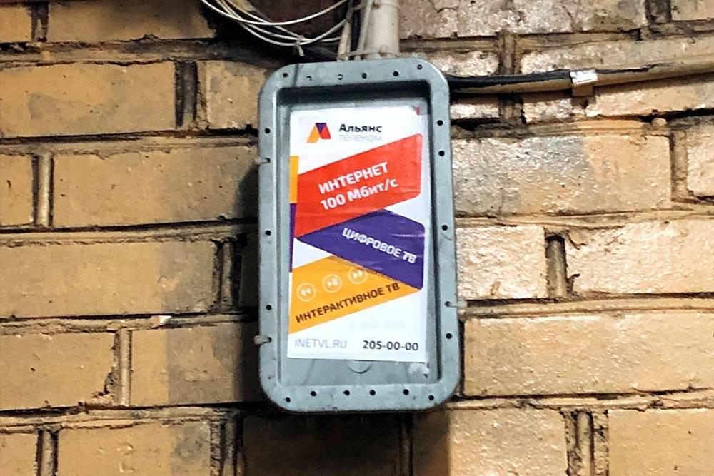 Даже для размещения такой маленькой коробочки на стене подъезда компании-провайдеру нужно получить согласие собственников