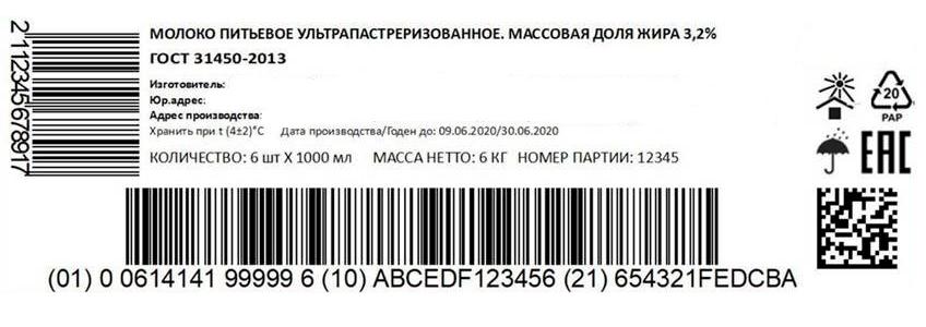 Квадратик внизу справа — это код маркировки, или Data Matrix код. Слева и внизу — обычные штрихкоды