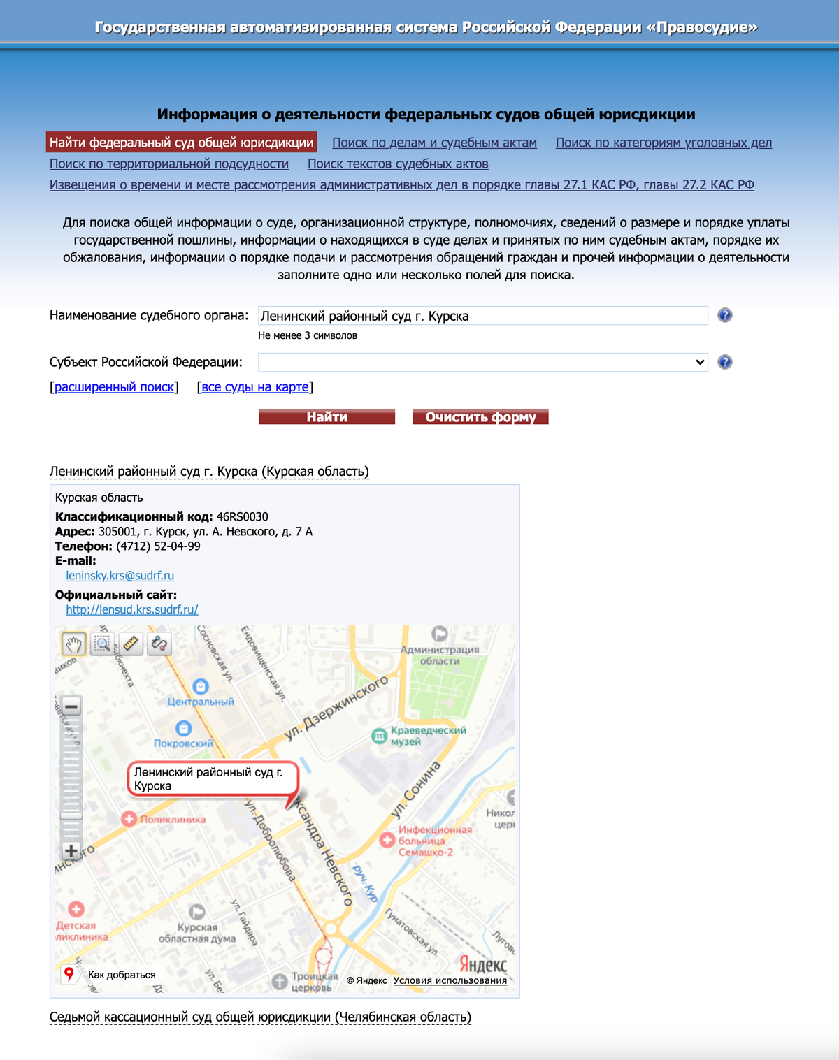 В разделе «Федеральные суды общей юрисдикции» вбиваем название суда: «Ленинский районный суд г.Курска». Переходим на его сайт
