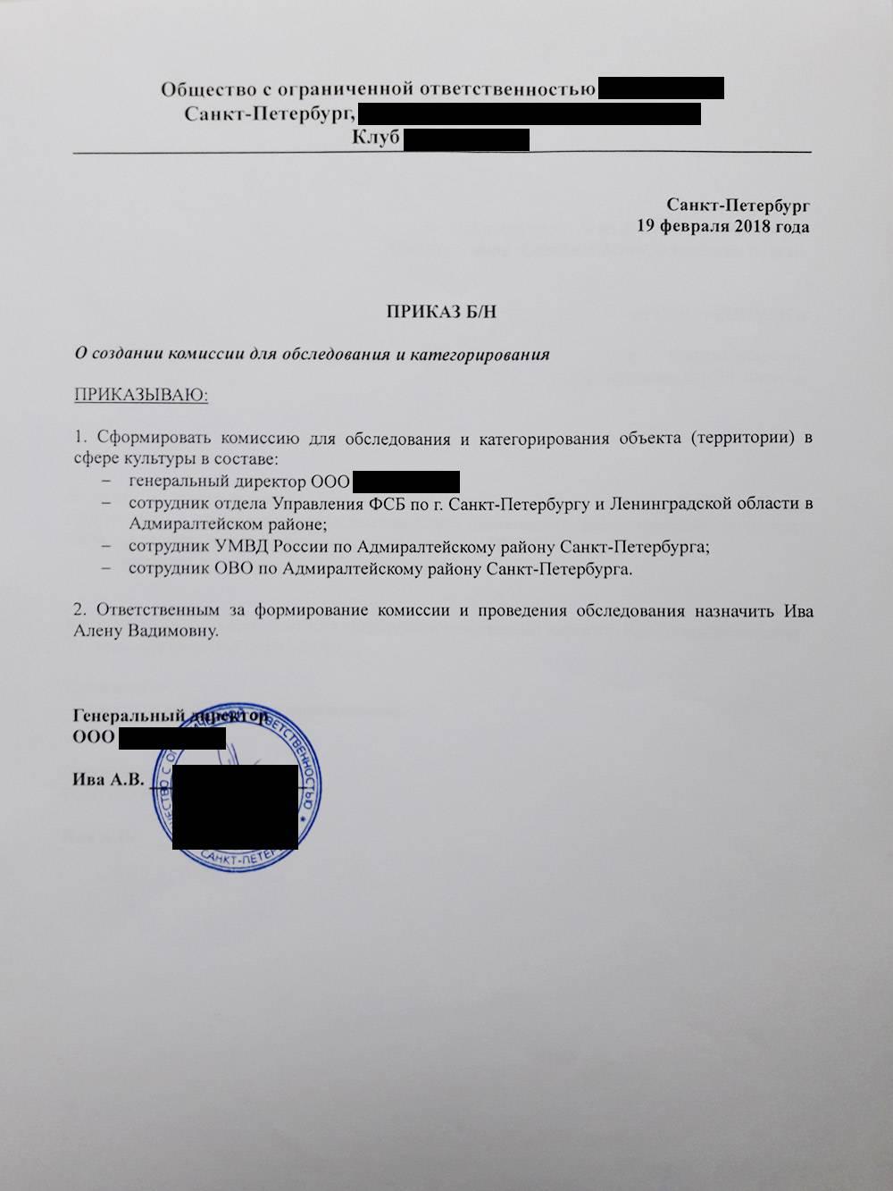 Мой приказ о формировании комиссии