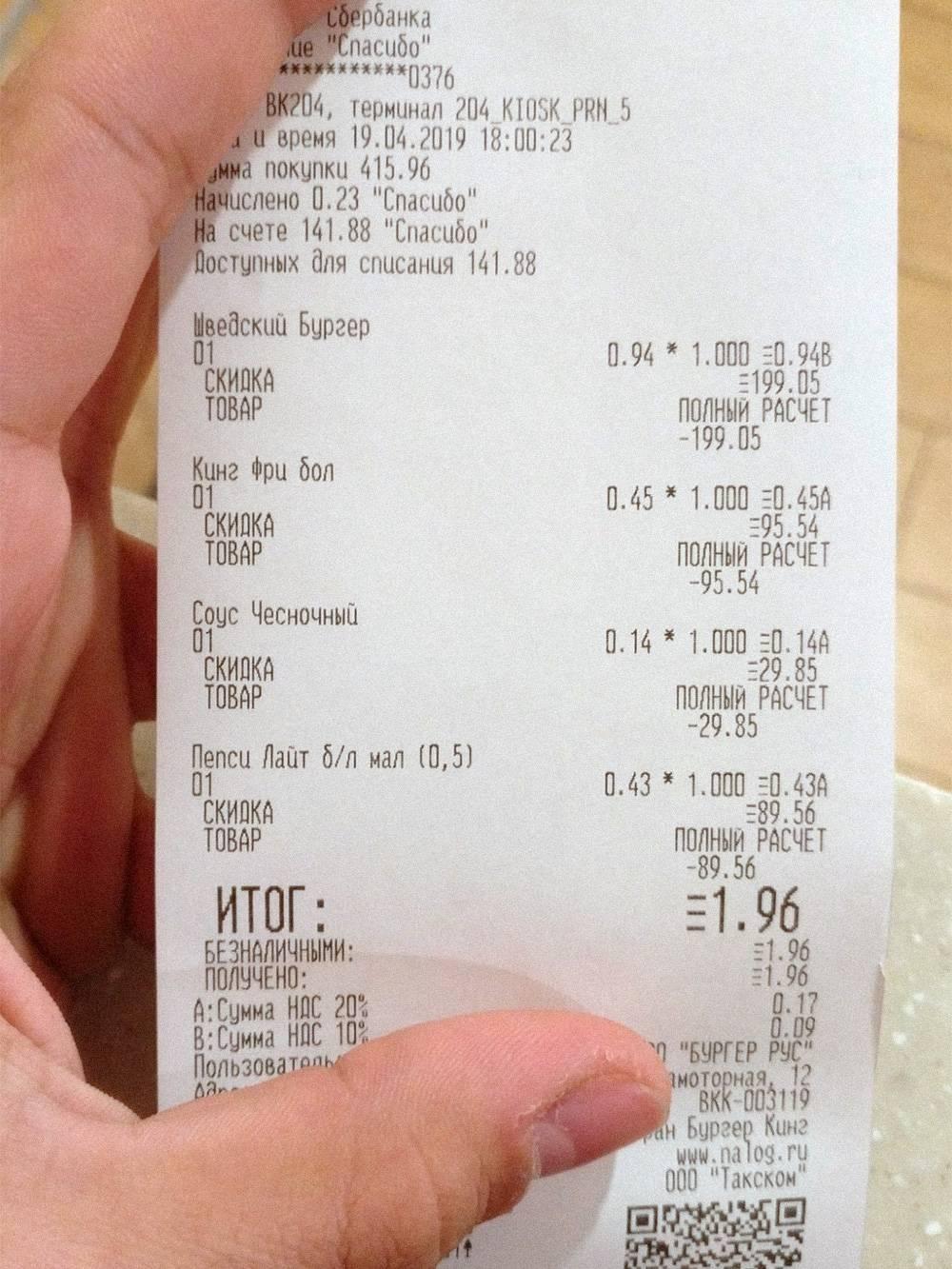 Иногда позволяю себе разгуляться как шальная императрица — поужинать в «Бургер-кинге» за бонусы «Спасибо»