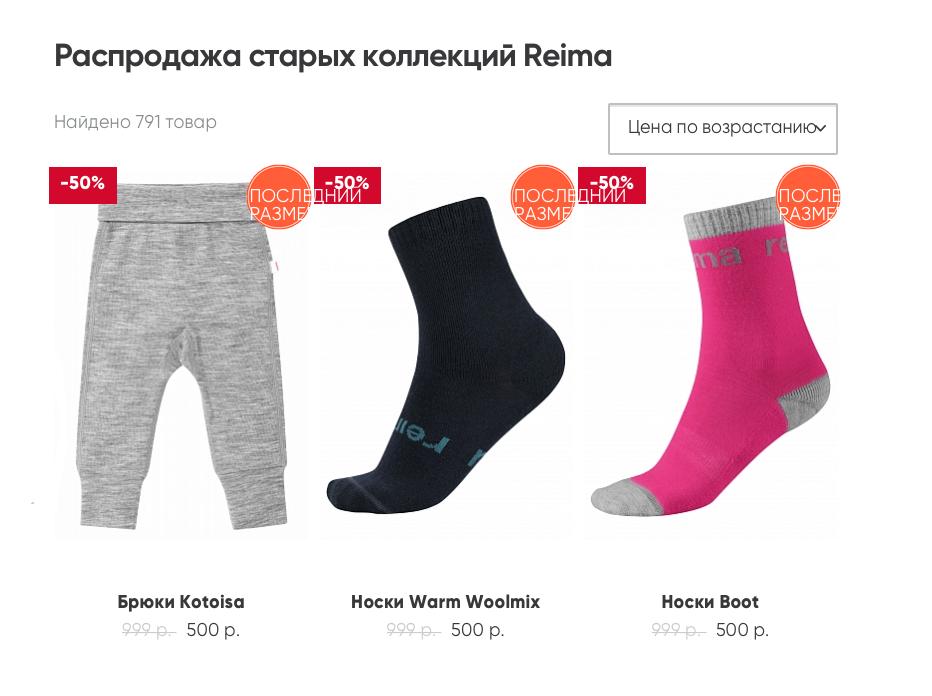 Онлайн-дисконт «Рейма» — это раздел основного интернет-магазина. Зимой распродают старые коллекции весны-лета. Ассортимент небольшой, восновном последние оставшиеся размеры, как правило совсем маленькие. Максимальная скидка— 50%. Источник: reimashop.ru