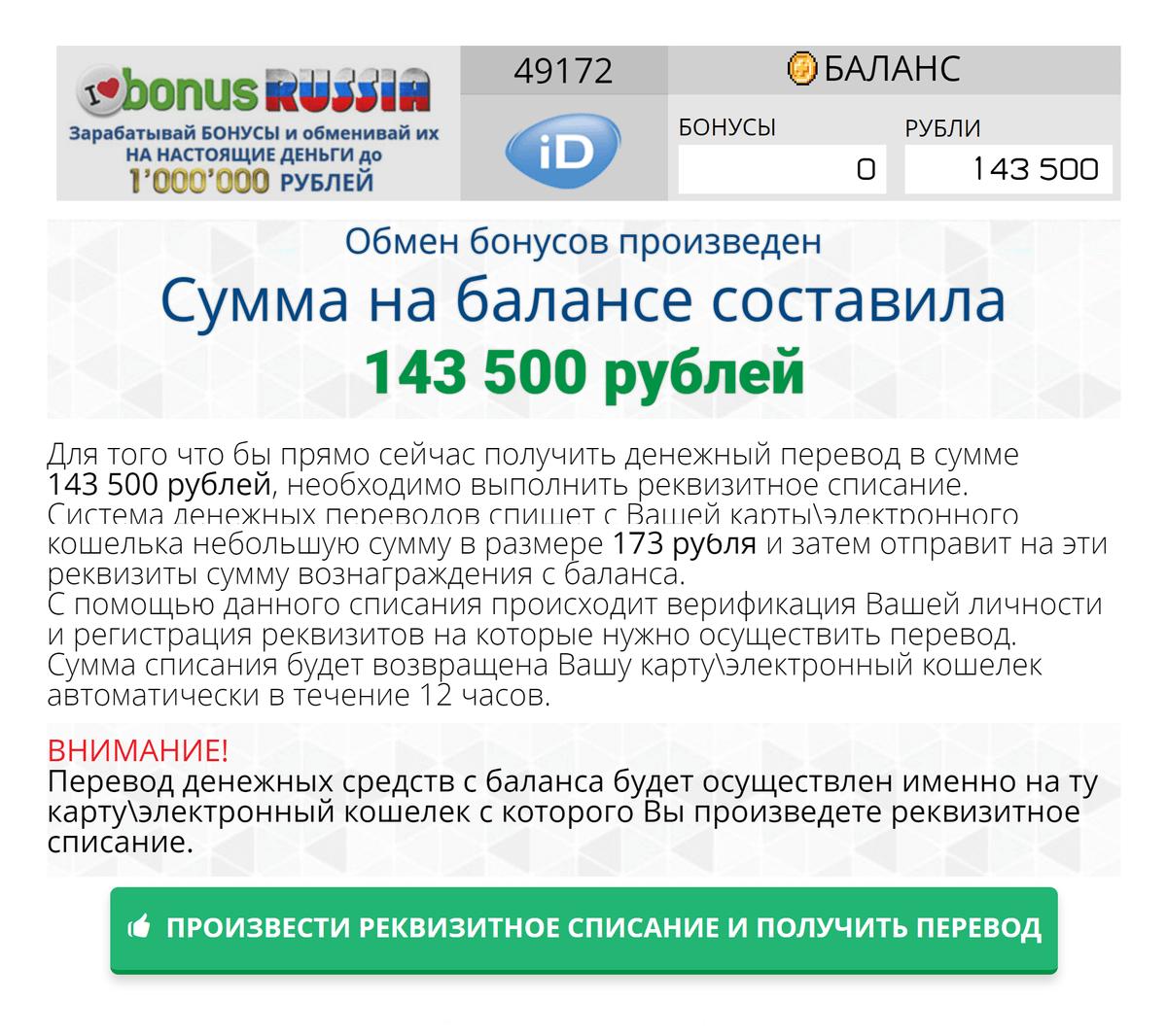На внутреннем счете 143 500<span class=ruble>Р</span>. Хочешь вывести — сначала заплати 173<span class=ruble>Р</span>