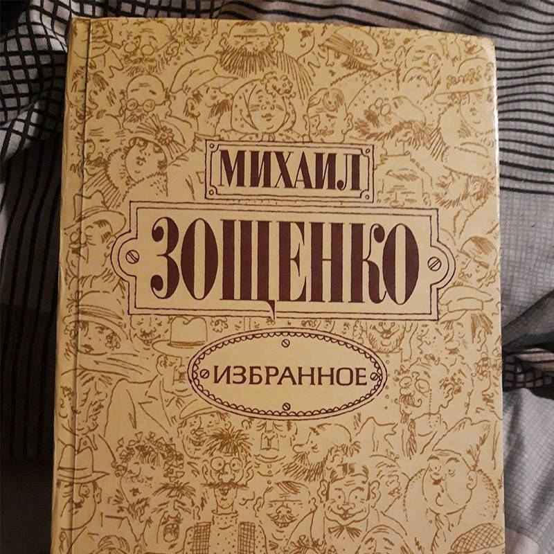 Книга, которую я сейчас читаю