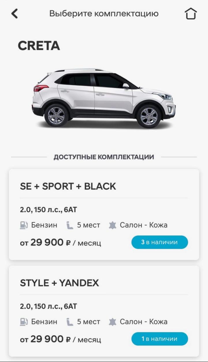 В приложении можно выбрать конфигурацию автомобиля и оформить предзаказ на нужную модель, если сейчас ее нет в наличии