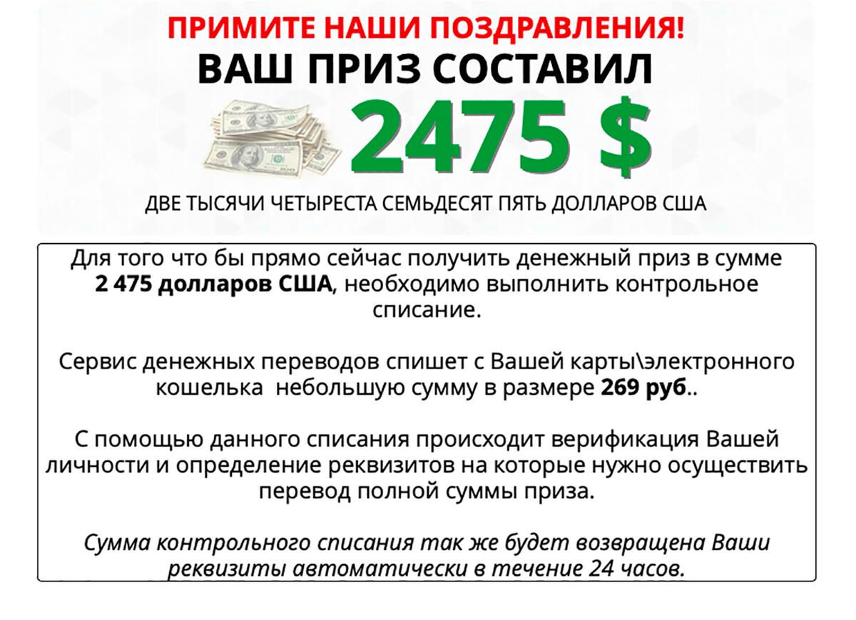 За четыре клика удалось «выиграть» 2475$, но после контрольного списания 269<span class=ruble>Р</span> счет так и не пополнится
