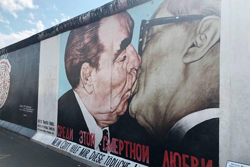 Участок берлинской стены, который превратился в галерею под открытым небом. На фото — поцелуй Брежнева и Хонеккера