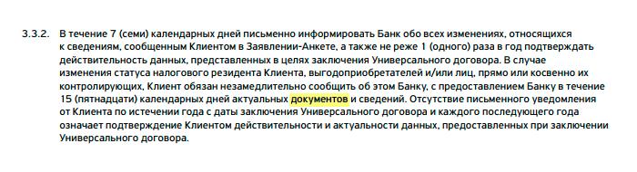 У клиента Тинькофф-банка есть семь дней по условиям комплексного банковского обслуживания, чтобы уведомить о смене адреса регистрации. В других банках условия могут отличаться