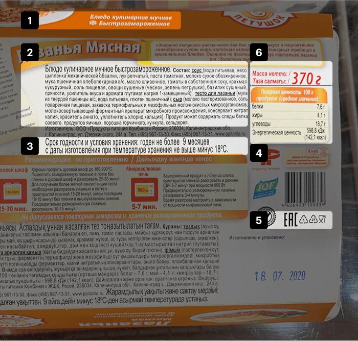 Упаковка слюбым продуктом обычно содержит эти шесть пунктов: 1 — наименование, 2 — состав, 3 — срок годности, 4 — пищевая ценность, 5 — информация об упаковке, 6 — масса. Исключением могут стать бакалея или фрукты совощами иорехами, продаваемые наразвес