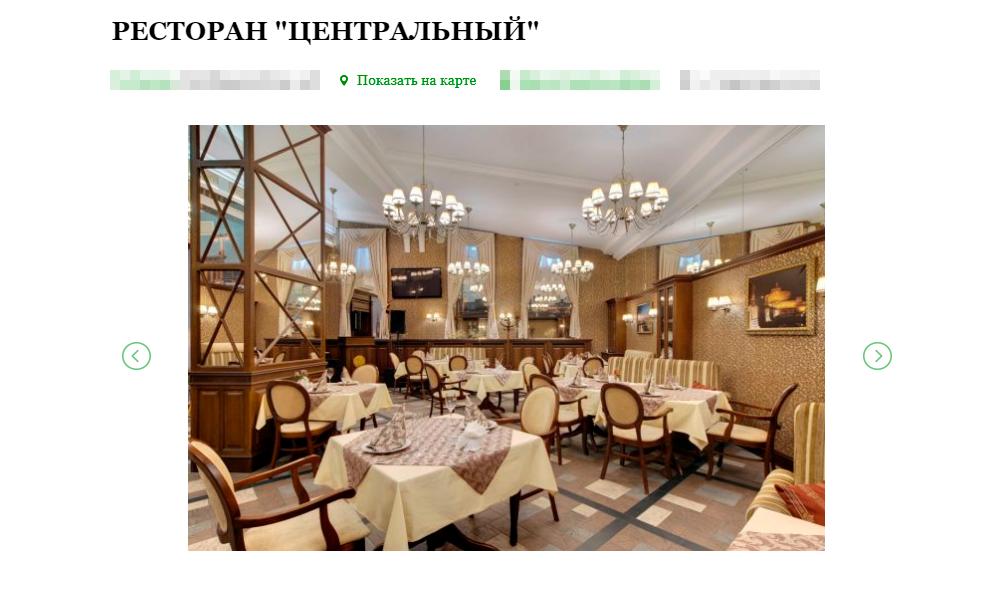 В поиске по картинкам я нашел точно такуюже фотографию зала на сайте ресторана «Центральный»