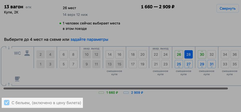 В некоторых поездах белье уже включено в цену билета