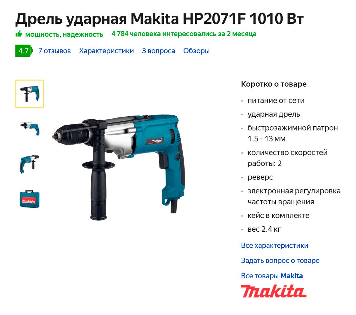 Спойлер: в итоге на следующей неделе я купил тестю вот такую дрель за 13 000<span class=ruble>Р</span>, в траты не вношу