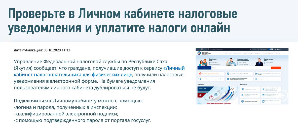 Некоторые налоговые позаботились о жителях региона и разместили предупреждение на сайте — например, УФНС по Республике Саха (Якутия)