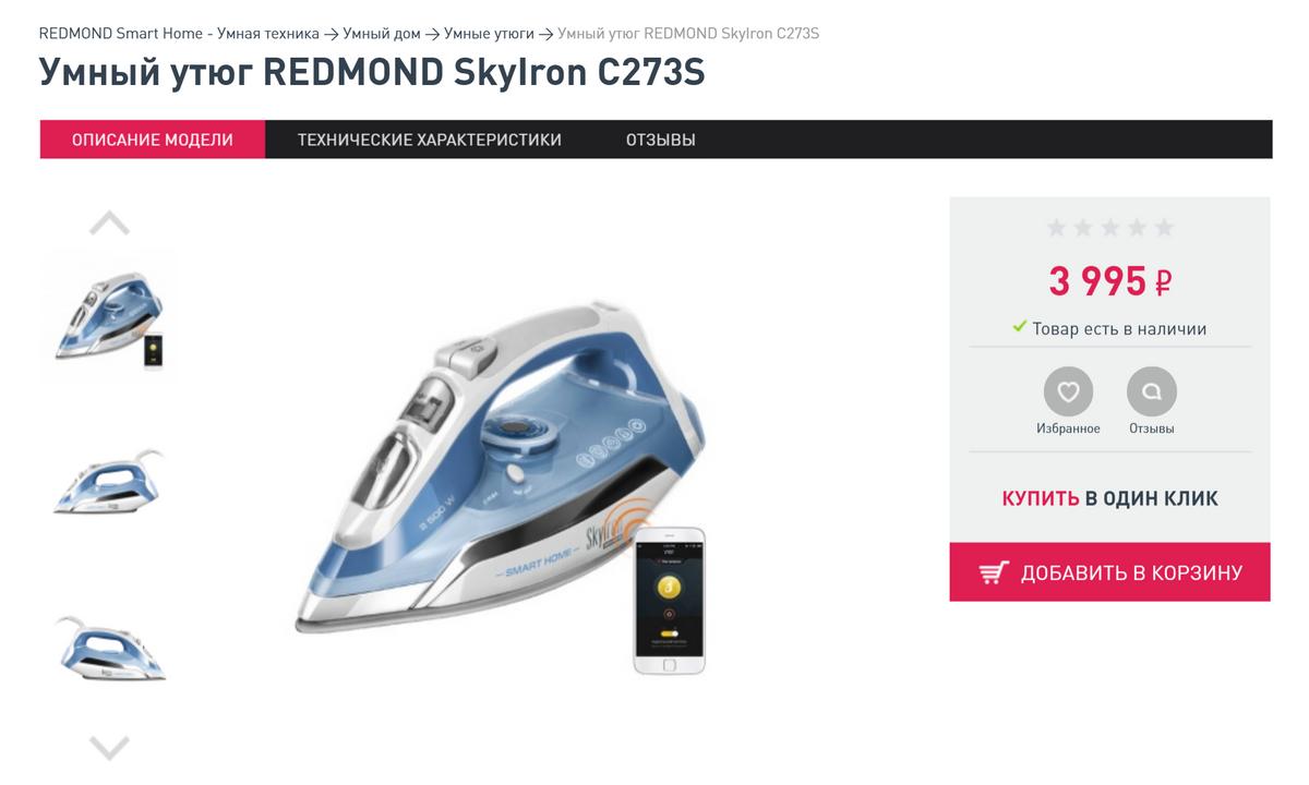 Умный утюг марки «Рэдмонд» за 3995<span class=ruble>Р</span>