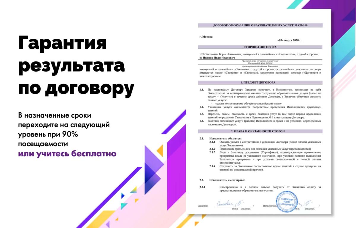 Я не знаю, как это прописано в договоре, но московская школа Studywork гарантирует, что после курса вы обязательно перейдете на следующий уровень. А если нет, то сможете учиться бесплатно