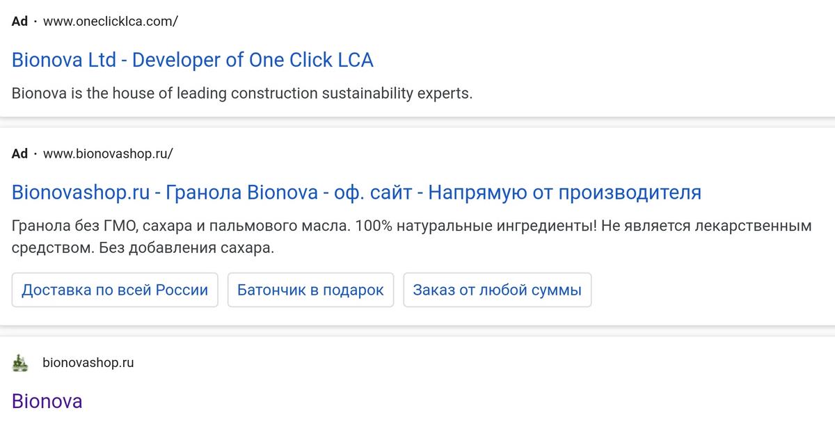 Примеры контекстной рекламы в Гугле