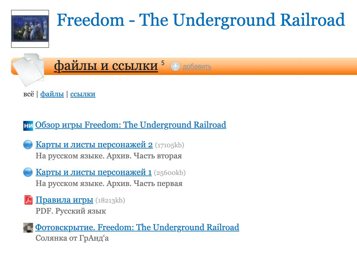 Раздел с файлами и ссылками на странице игры Freedom — TheUnderground Railroad. Помимо перевода правил здесь есть перевод всех остальных компонентов с текстом. Источник: «Тесера»