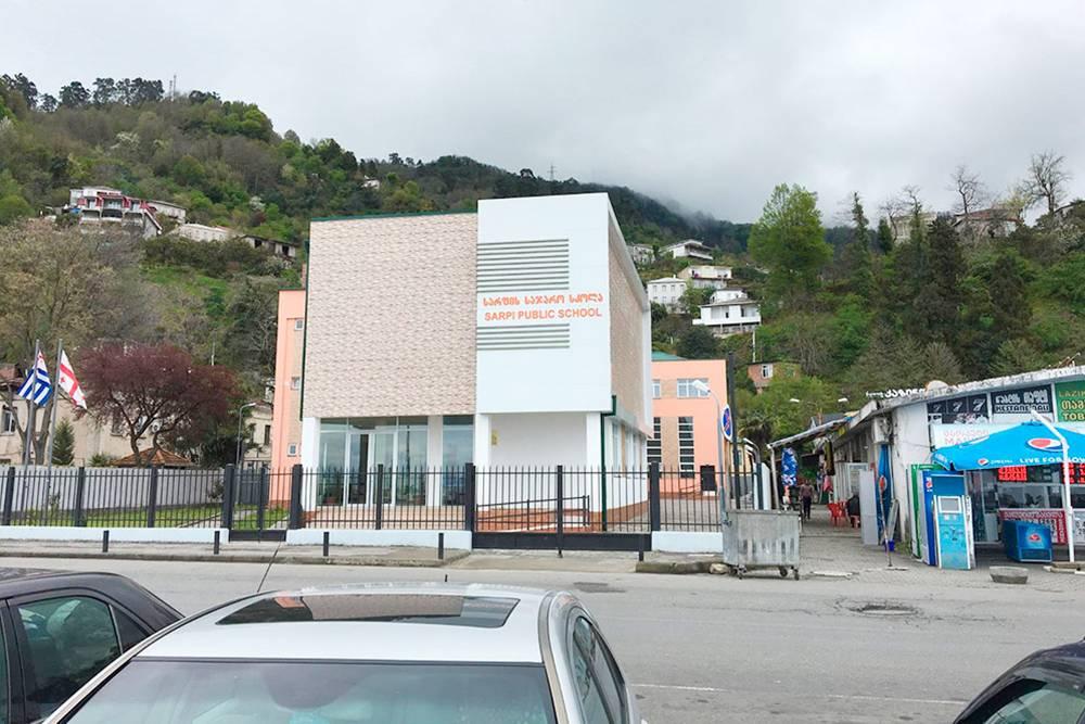 Сарпи — городок недалеко от границы Турции и Грузии, тут даже есть вот такая модная школа. Пропускной пункт — через 500метров