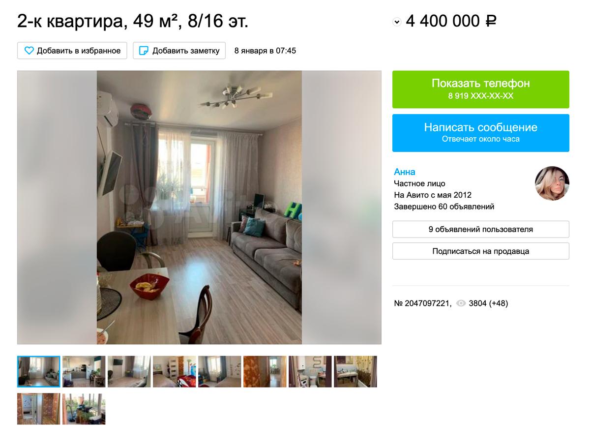 Двушка в Парковом в доме 2014 года постройки — 4,4 млн рублей