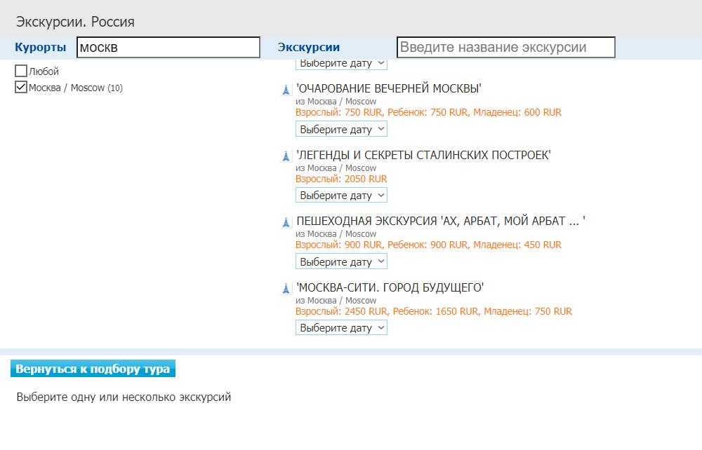 Стоимость экскурсии для&nbsp;взрослого стартует от&nbsp;750&nbsp;<span class=ruble>Р</span>